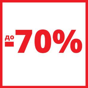 Разпродажба до - 70%